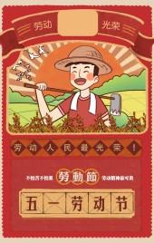 51劳动节扁平化企业公司祝福微商零售商场产品推广促销活动H5