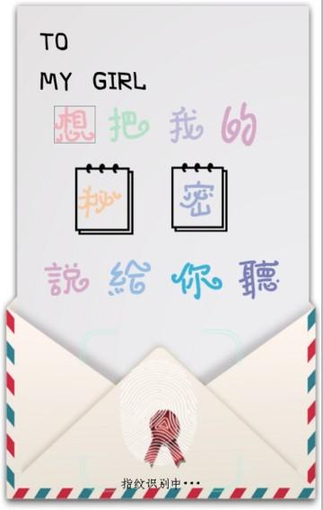 七夕情人节情侣表白纪念创意相册