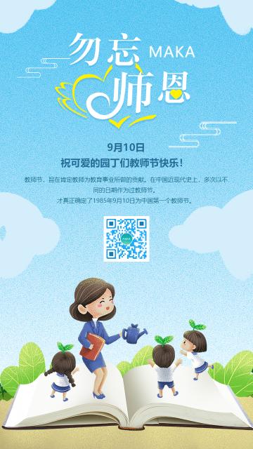 蓝色清新自然勿忘师恩教师节卡通海报