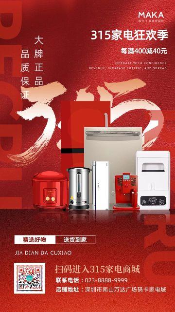 红色简约大气风格315家电行业促销宣传海报