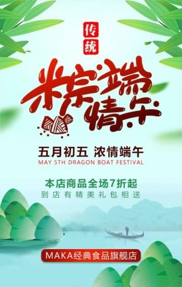 端午节节日祝福节日宣传商家节日促销H5模板