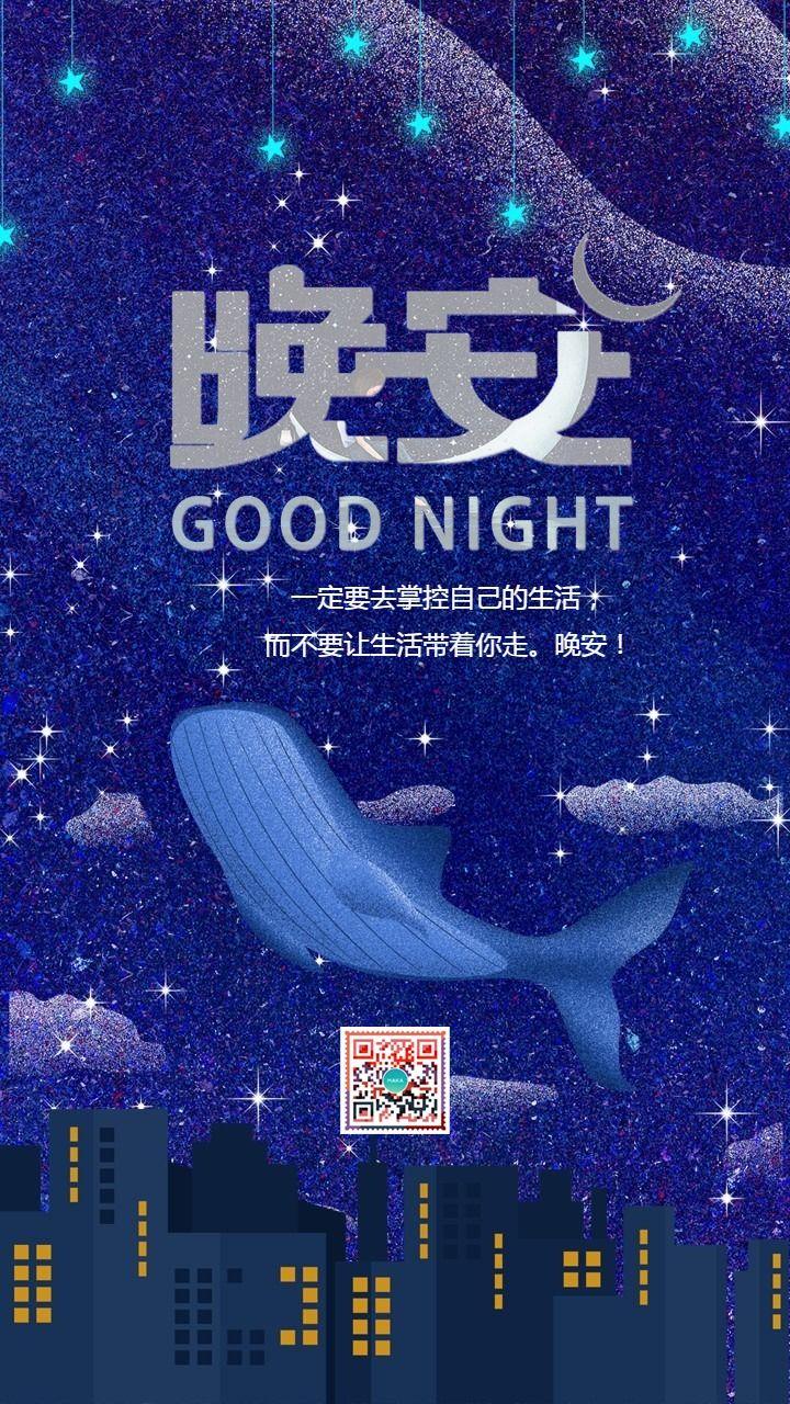 晚安心情日签励志语录