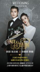 黑金欧美韩系杂志风婚礼邀请函