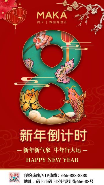 红色中国风新年倒计时8天宣传海报