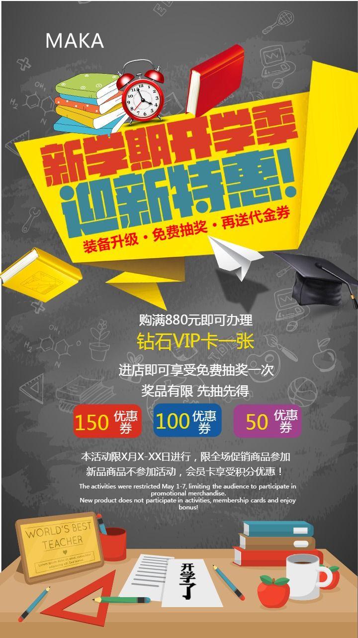 新学期  开学季 迎新特惠 优惠超前  会员 抽奖 宣传海报