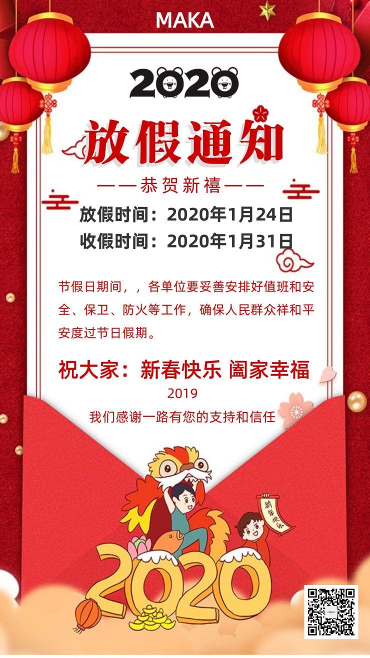2020春节放假通知红色大气零售企业通用手机海报