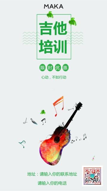 文艺清新招生吉他培训海报