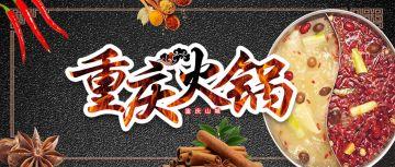 重庆火锅促销微信公众号大图