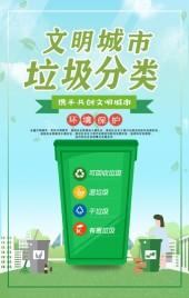 垃圾分类推行公益活动普及环保绿色小清新企业公益宣传H5