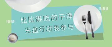 绿色清新光盘行动节约粮食公益宣传公众号首图