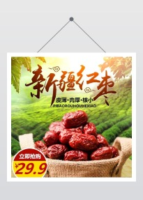 绿色清新新疆红枣淘宝主图