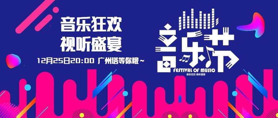 音乐节狂欢活动新版微信公众号头图,音乐狂欢,视觉盛宴!