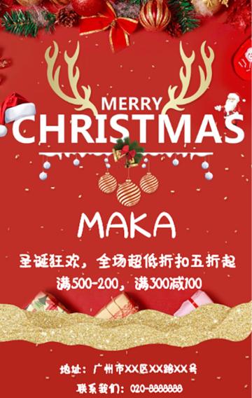 圣诞快乐圣诞狂欢全场超低折扣满减活动红色背景