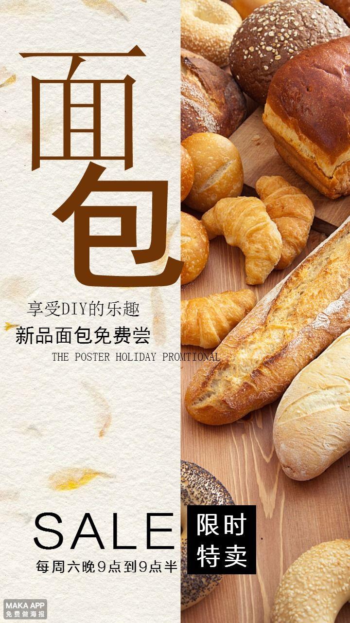 面包甜品促销海报