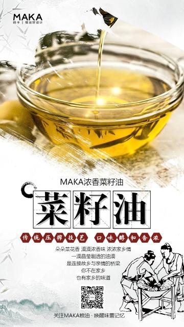 商业零售行业中国风风格菜籽油优惠活动宣传推广海报