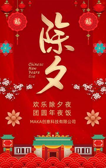 红色中国风除夕之夜牛年春节宣传H5