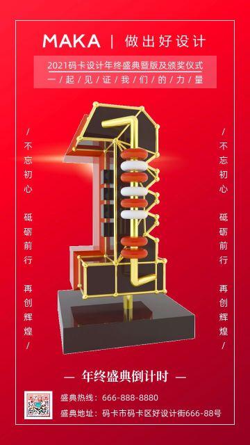 红色炫酷2021通用年会盛典年终盛典倒计时系列宣传海报