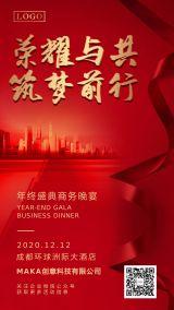 中国红高端大气活动展会酒会晚会宴会年终盛典邀请函海报模板