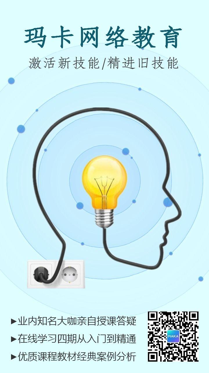 网络教育线上培训会计计算机辅导招生海报-浅浅设计