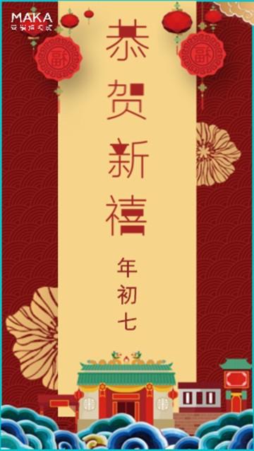 新年祝福年初七贺卡企业个人通用中国风红色系