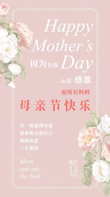 粉色浪漫母亲节节日祝福手机海报
