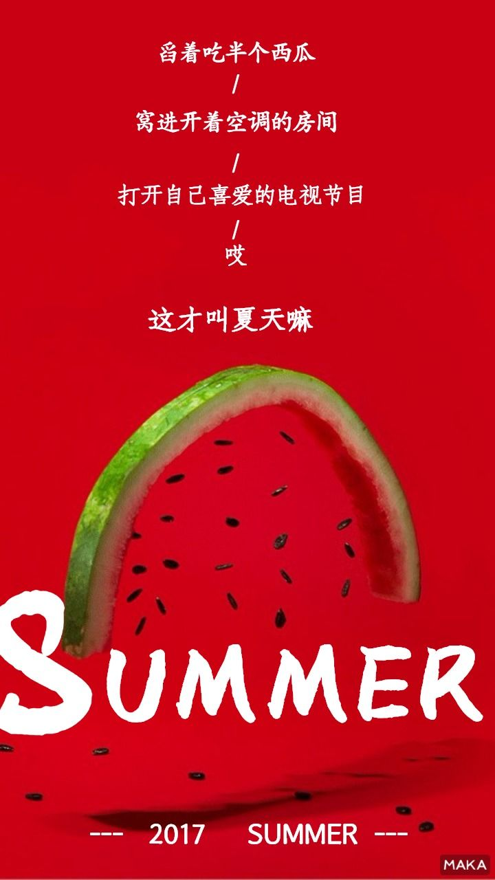 水果行业促销开业宣传海报