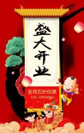 盛大开业促销宣传H5模板红色大气喜庆中国风