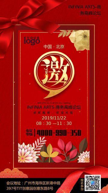 高端红色大气活动展会酒会晚会宴会开业发布会邀请函海报模板