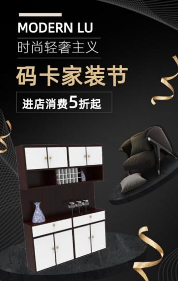 黑色简约大气风格家装节衣柜促销宣传H5