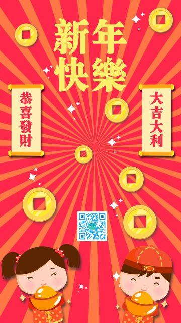 卡通可爱新年快乐恭喜发财 春节贺卡 祝福贺卡