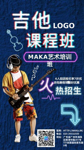 蓝色抖音霓虹效果时尚炫酷风格吉他艺术兴趣班招生宣传教育培训海报