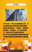 感恩节企业宣传祝福品牌推广