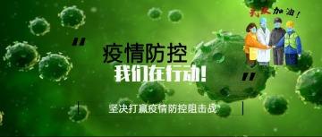 疫情防控,我们在行动!微信公众号首图横图