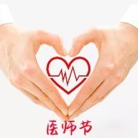 医师节红色热情洋溢医疗机构宣传文章封面次图