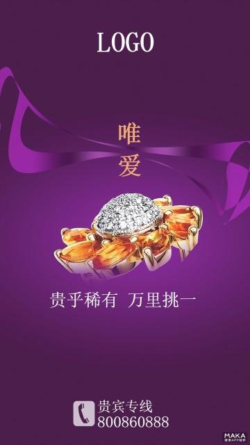 珠宝紫色大气背景海报