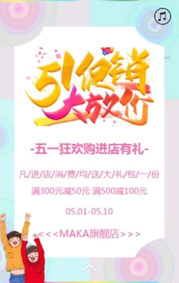 五一清新风化妆品产品促销宣传H5
