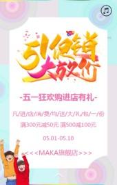 蓝色清新五一劳动节节日促销翻页H5