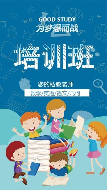 寒假暑假招生辅导班培训兴趣课程