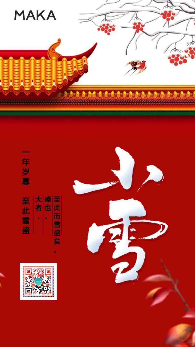 中国传统小雪24节气海报