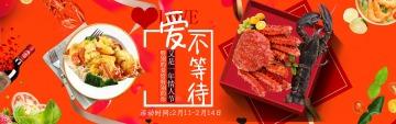 时尚炫酷食品饮料电商产品宣传banner