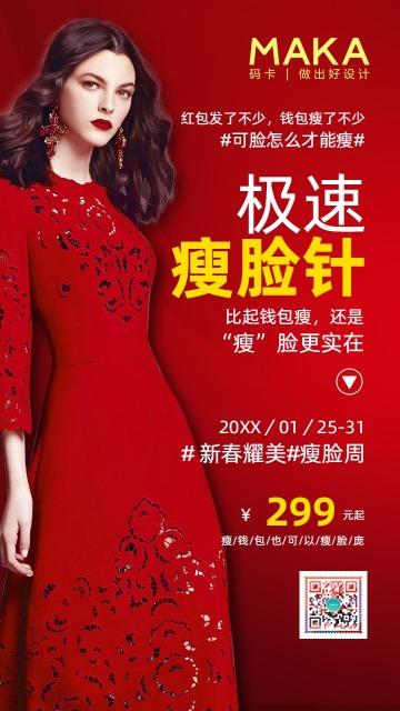 红色整形美容节日项目推广促销手机宣传海报