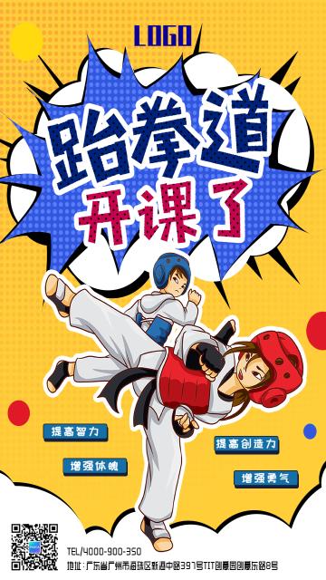 黄色卡通手绘跆拳道培训招生宣传手机海报