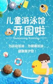 清新卡通儿童游泳馆开馆招生宣传模板