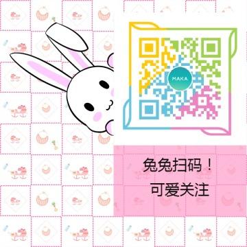 兔兔卡通简约优惠商家通用公众号二维码