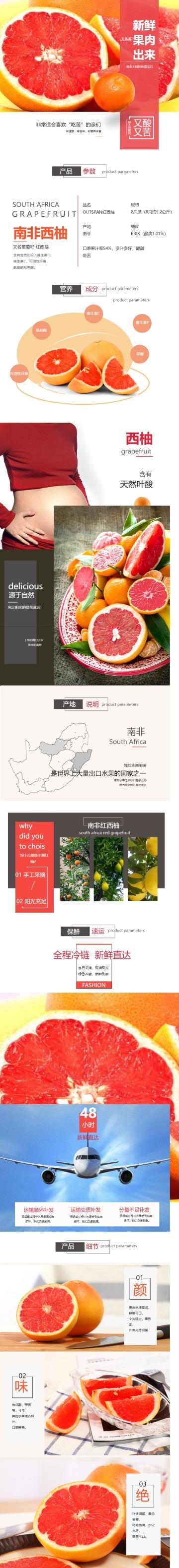 清新简约百货零售生鲜水果红柚子促销电商详情页