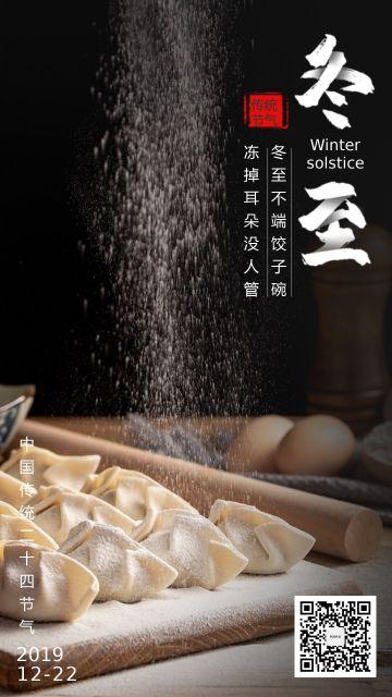 黑色中国传统二十四节气冬至摄影简约海报