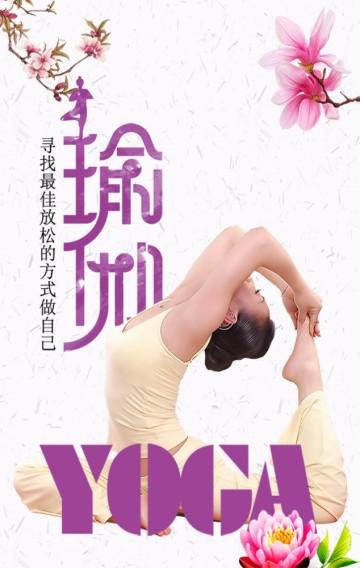 瑜伽会馆会员招募课程介绍宣传