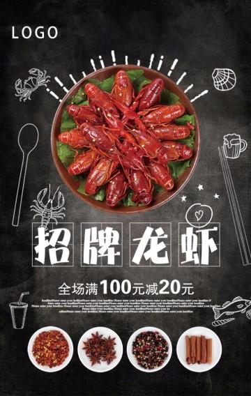 黑色创意美食招聘小龙虾店铺推广开业活动宣传H5