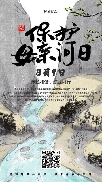 灰色中国风山水保护母亲河日公益宣传手机海报