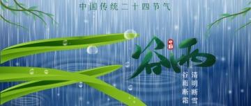 谷雨节气宣传公众号封面头条